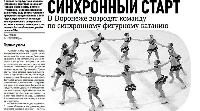 Воронежский курьер о проблемах фигурного катания в регионе