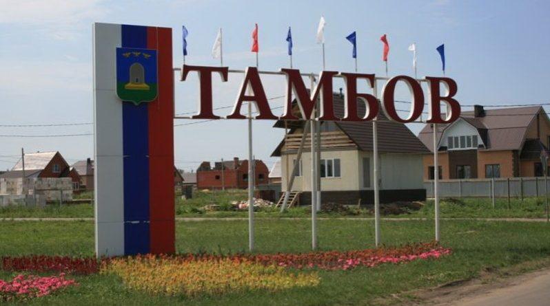 Областные соревнования г. Тамбов