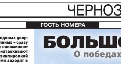 Статья в журнале «Черноземье».