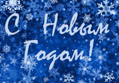 С Новым годом, дорогие друзья!