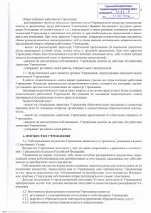 Устав стр 5