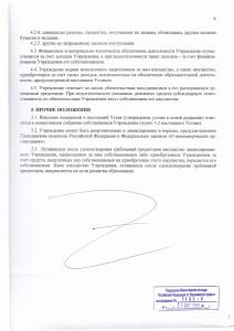 Устав стр 6
